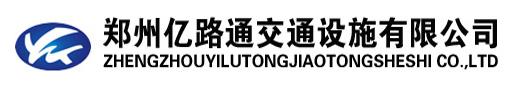 郑州交通标牌万博manbetx安卓版